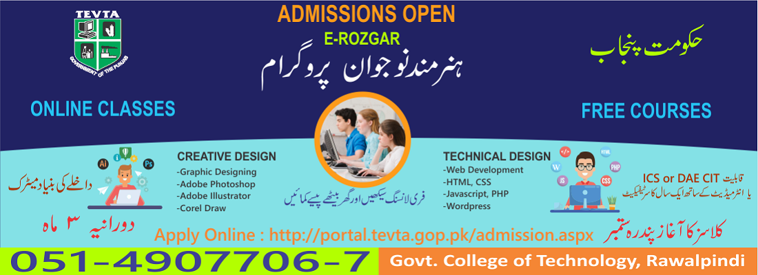 E-Rozgar (Creative Designing) – (Duration : 3Month)  More Details